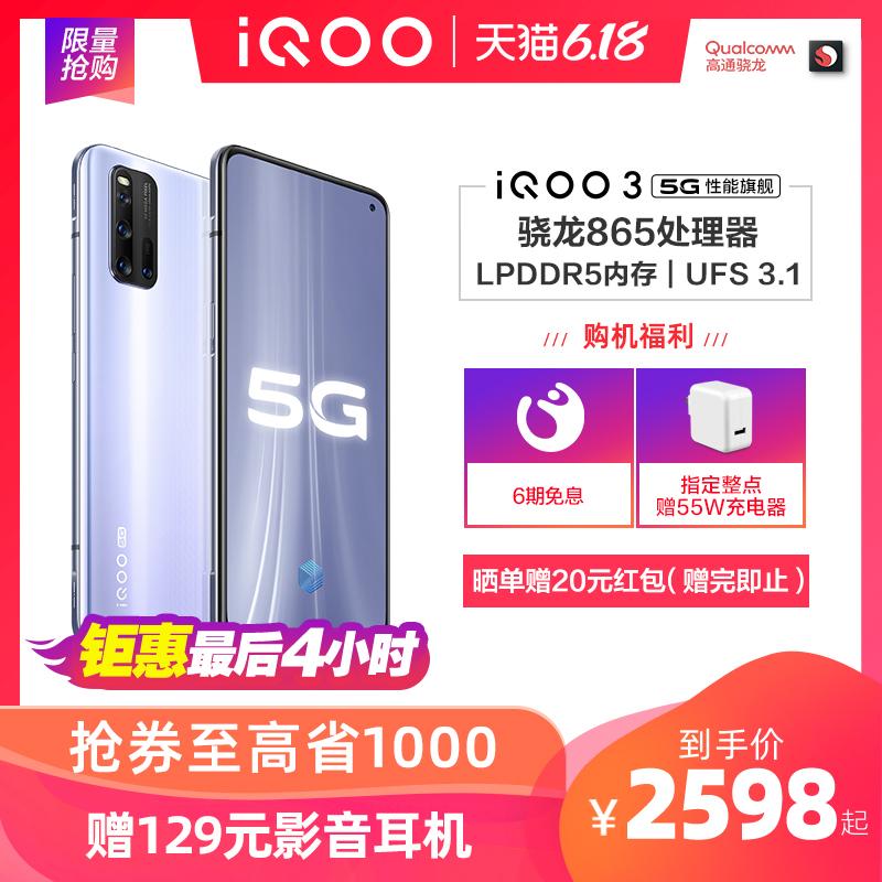 【抢券省400低至2598】vivo iQOO 3高通骁龙865处理器5g双模游戏新品手机vivoiqoo3 新iqoo 限量版iqoo3