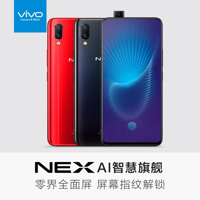 【6期免息现货速发】vivo NEX 旗舰版全面屏8G运存屏幕指纹全网通官方旗舰店全新智能正品手机vivonex