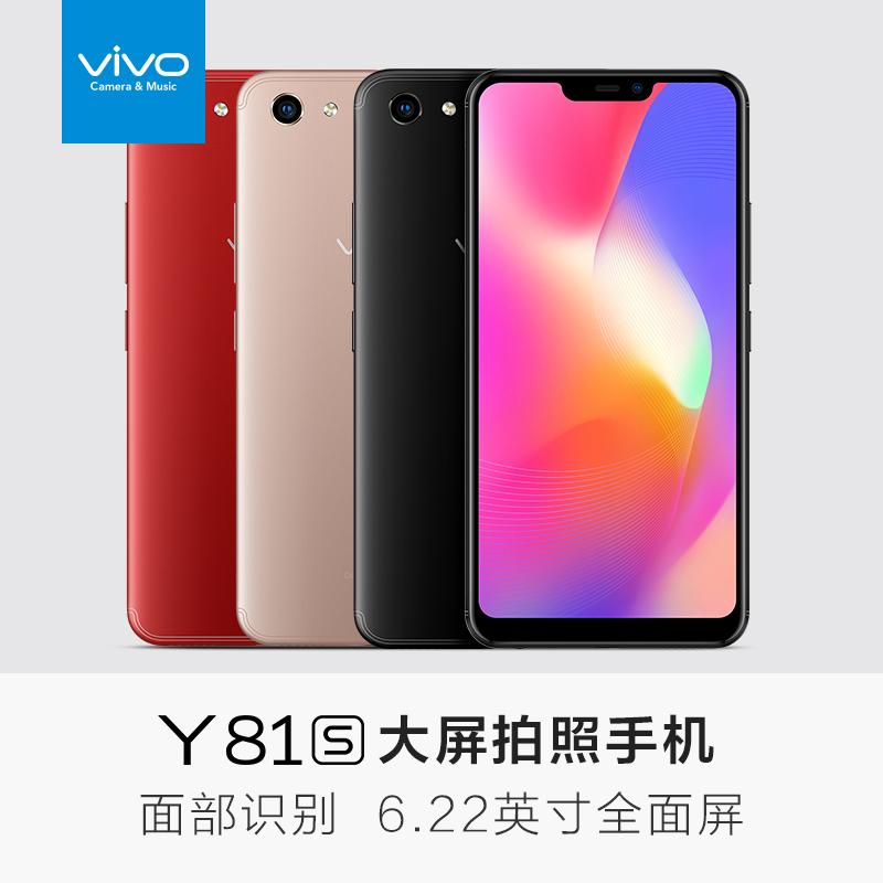 【顺丰包邮极速发】vivo Y81s全面屏全网通版官方旗舰店官网全新智能正品手机vivoy81s y81 y83