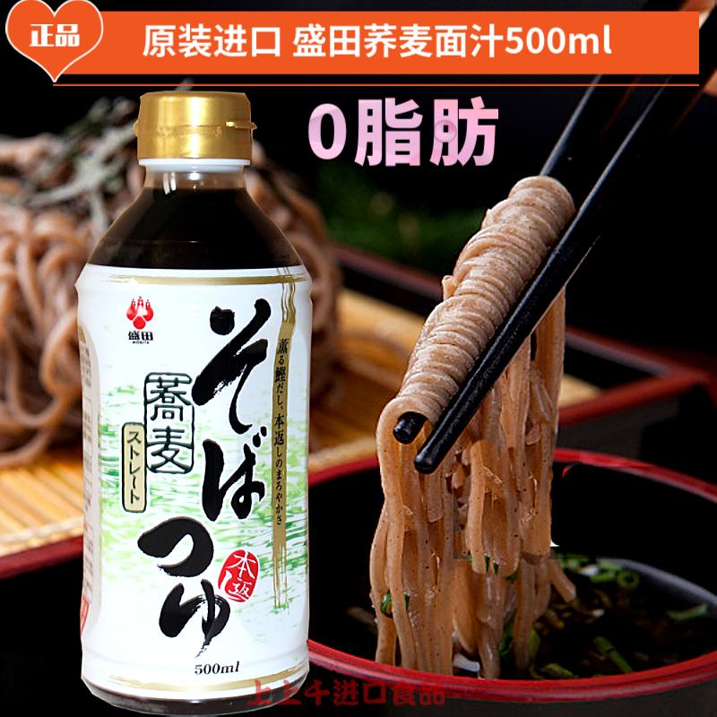 日本进口盛田荞麦面500ml日式酱油