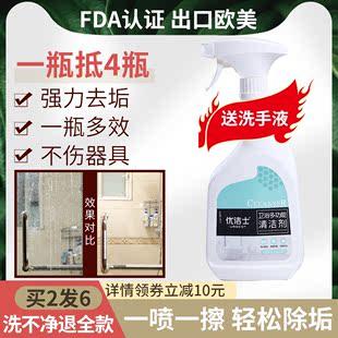 浴室玻璃水垢清除剂瓷砖清洁剂多功能淋浴房不锈钢清洗强力去污渍