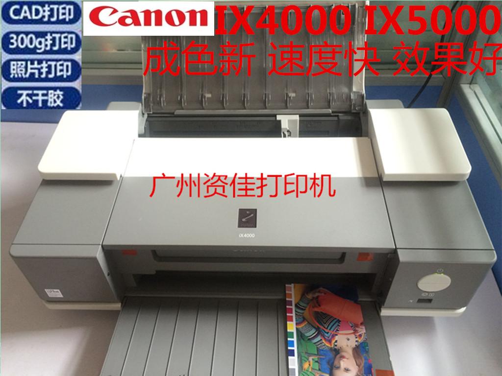 佳能ix4000/5000/6580照片打印 CAD图纸A3+办公不干胶封面打印机