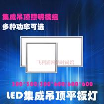 嵌入式平板灯照明模块450600300灯厨房卫生间LED集成吊顶