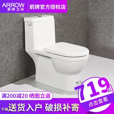 正品箭牌卫浴马桶AB1116喷射虹吸式连体坐便器坐厕静音节水