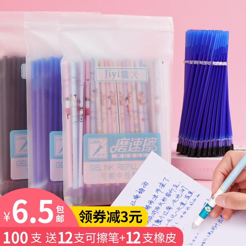 可擦笔笔芯3-5年级学生用全针管晶蓝色0.5热魔摩磨易擦中性笔笔芯