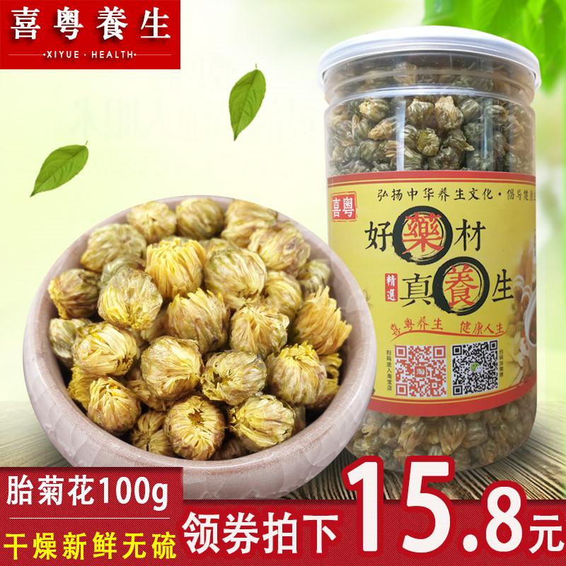 100g桐乡杭白王新货野生米胎菊花茶