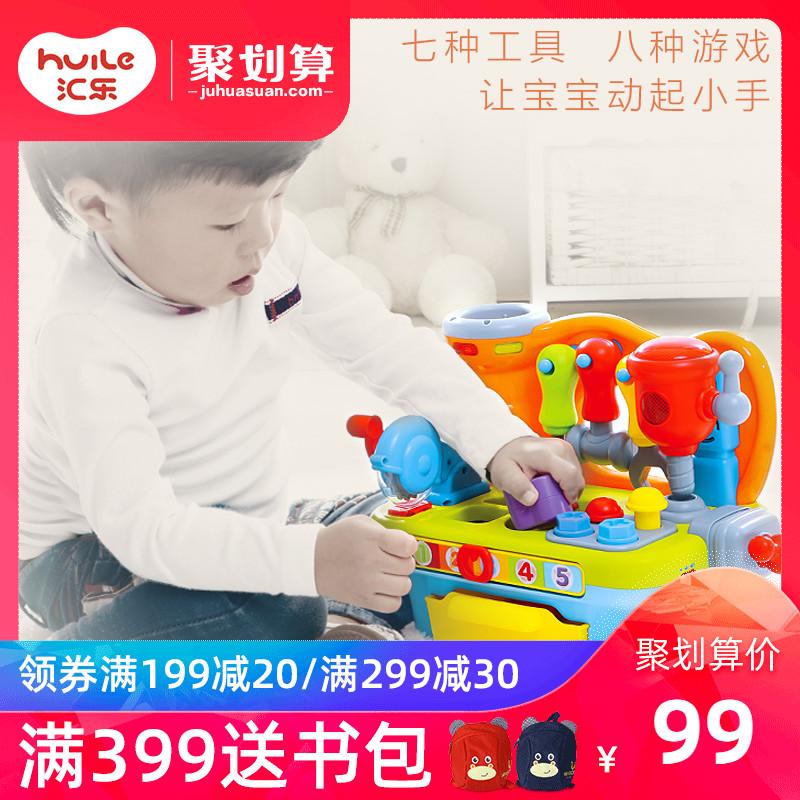 汇乐907多功能工具台螺母益智玩具