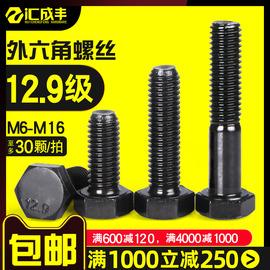 12.9级六角螺丝高强度外六角螺栓加长黑色螺钉M6M8M10M12M14M16图片
