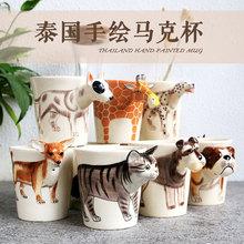 泰国手绘3D立体动物马克杯陶瓷咖啡杯子男朋友生日礼物猫咪杯