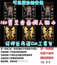 1.85星王合击热血游戏传奇单机版支持假人送1.76金币版买1送3版本