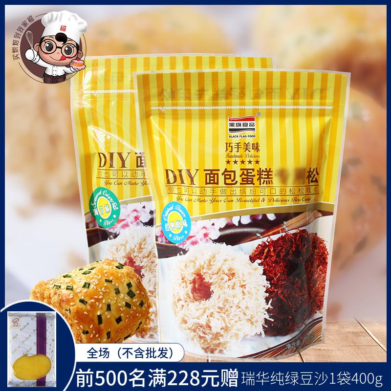 黑旗面包肉粉松烘焙原料 蛋糕寿司甜点猪肉粉松酥青团小贝150g