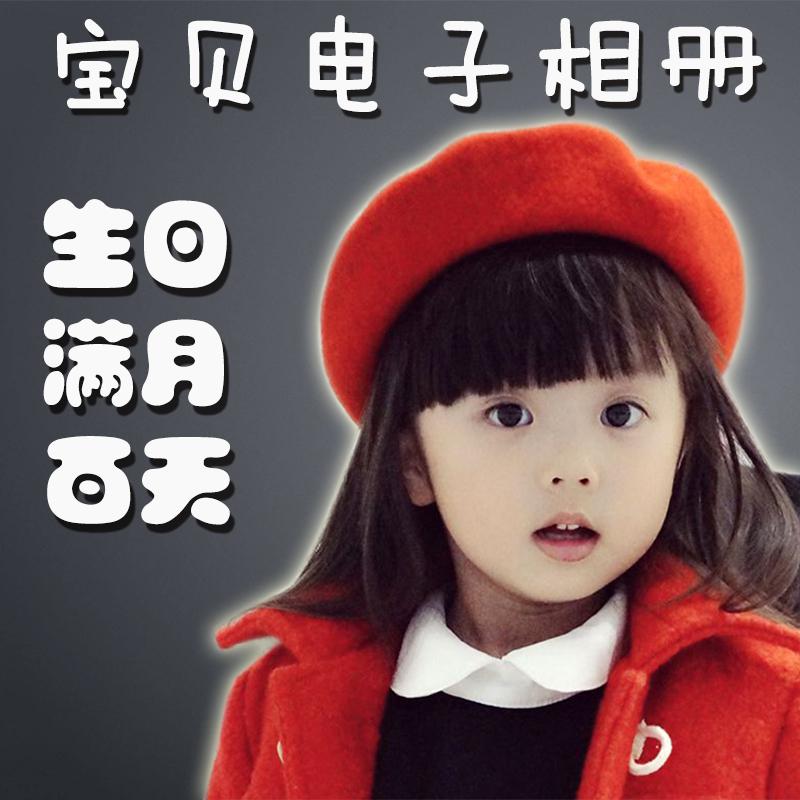 宝宝百天儿童节生日电子相册宝贝满月周岁MV开场片视频制作MV定制