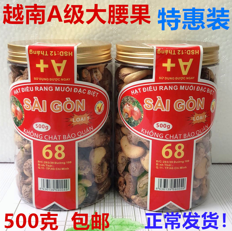 It is highly recommended that Vietnam cashew 500g salt baked nuts health food imported special snacks canned with new fruit