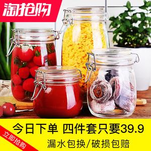 领5元券购买密封罐玻璃储物罐子咸菜罐食品果酱瓶酵素瓶奶粉罐储存罐带盖瓶子