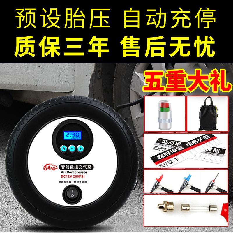 Бортовой зарядки воздушный насос домой газированный насос 12V портативный небольшой автомобиль порыв воздушный насос шина воздухонапорный насос автомобиль статьи