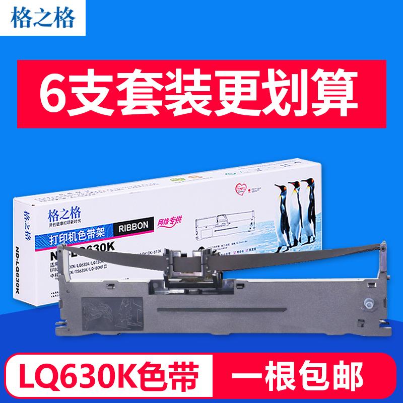 格之格适用epson LQ630K色带架 爱普生LQ735K LQ730K色带芯 LQ610k LQ635K 针式打印机色带