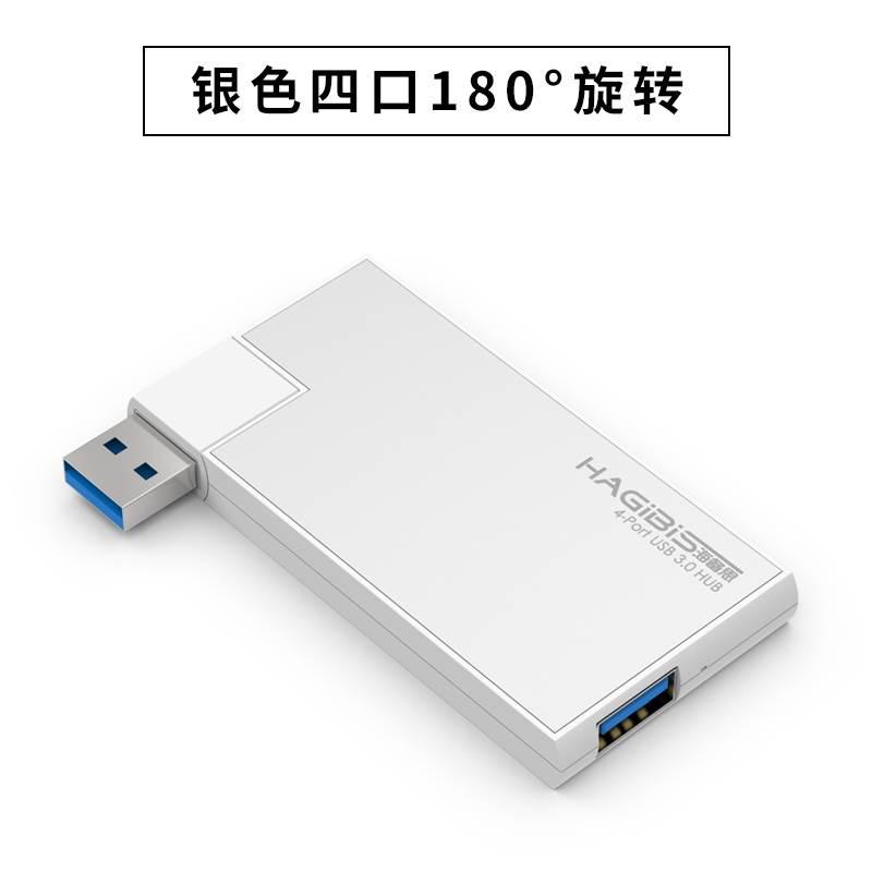 海备思usb3.0分线器高速一拖四hub集线电脑笔记本多接口扩展旋转