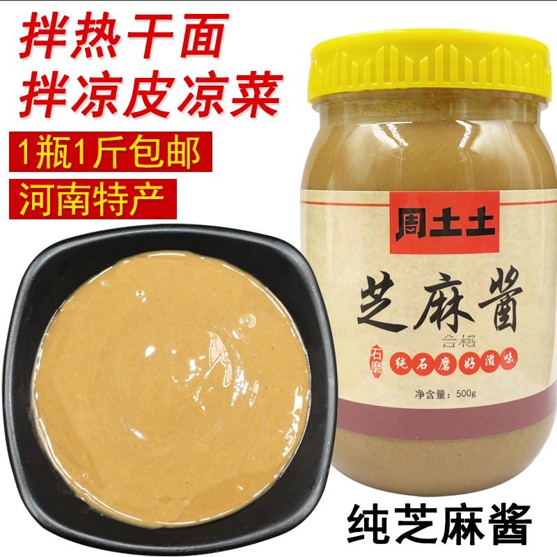 白芝麻酱 纯 正宗 河南特产热干面专用拌凉皮用拌面石磨农家500g