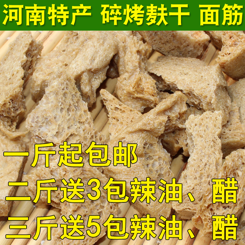 碎烤麸干面筋 河南特产火锅配菜凉拌菜的菜散装凉皮搭档500g