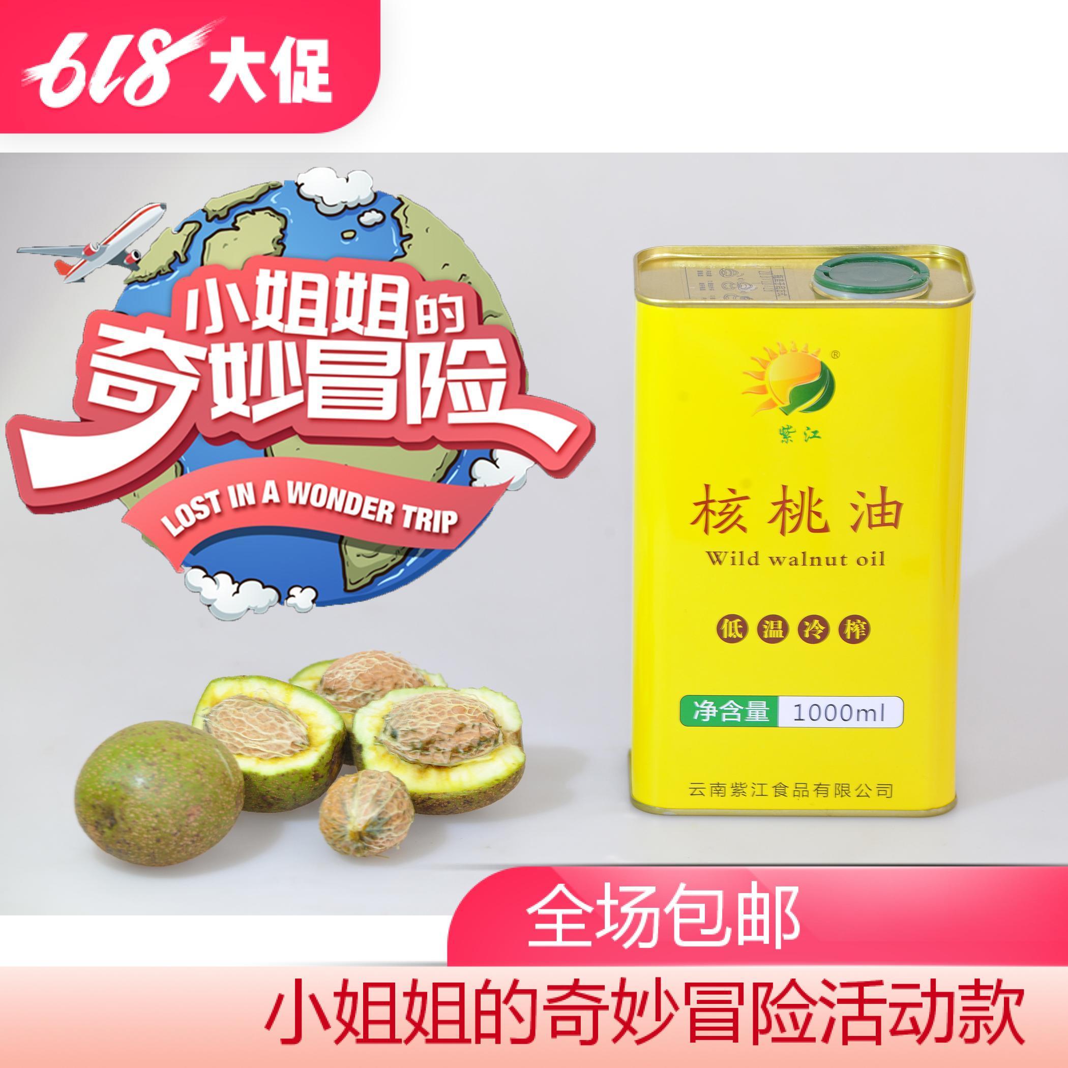 Zijiang walnut oil little sisters wonderful adventure