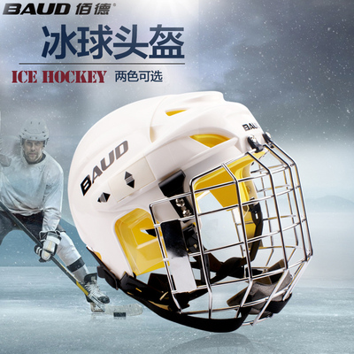 Baide professional ice hockey helmet mask children and adolescents roller skating helmet protective gear adult anti-impact cap equipment