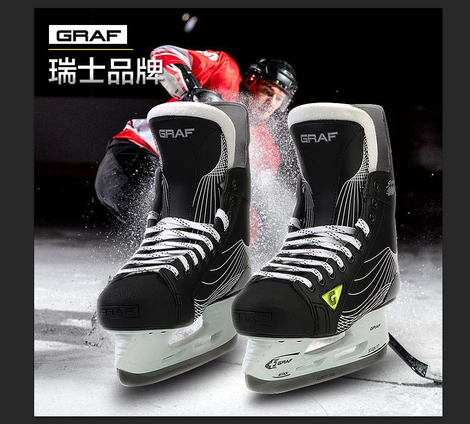 GRAF格拉芙 瑞士SUPER101系列成人冰球鞋速滑冰刀鞋 正品品质
