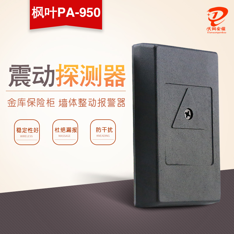 Кленовый лист PA-950 Вибрационный детектор Банкомат Охранная сигнализация для Тревога вибрационного зонда