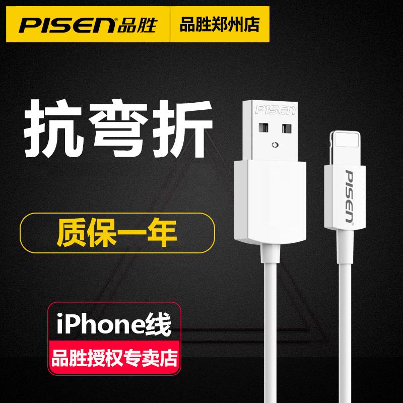 品胜iPhone6数据线6s苹果X加长3米Xs手机7plus充电线器11快充8短5