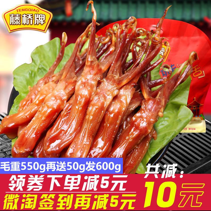 藤桥牌精品大鸭舌 温州特产小吃酱鸭舌 年货零食大礼包鸭舌头500g