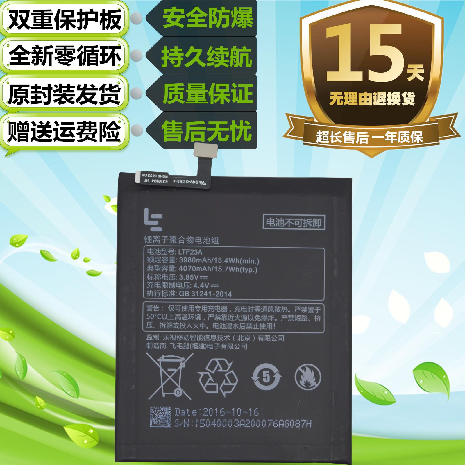 乐视 乐Pro3手机 X722 X728 高配版 X721 X720原装电池LTF23A电池