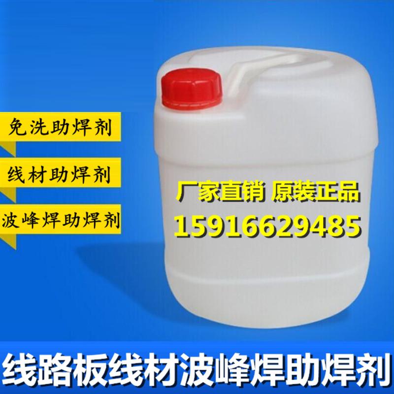 无铅无卤环保助焊剂焊接线材液体焊锡水PCB板波峰焊免清洗松香水