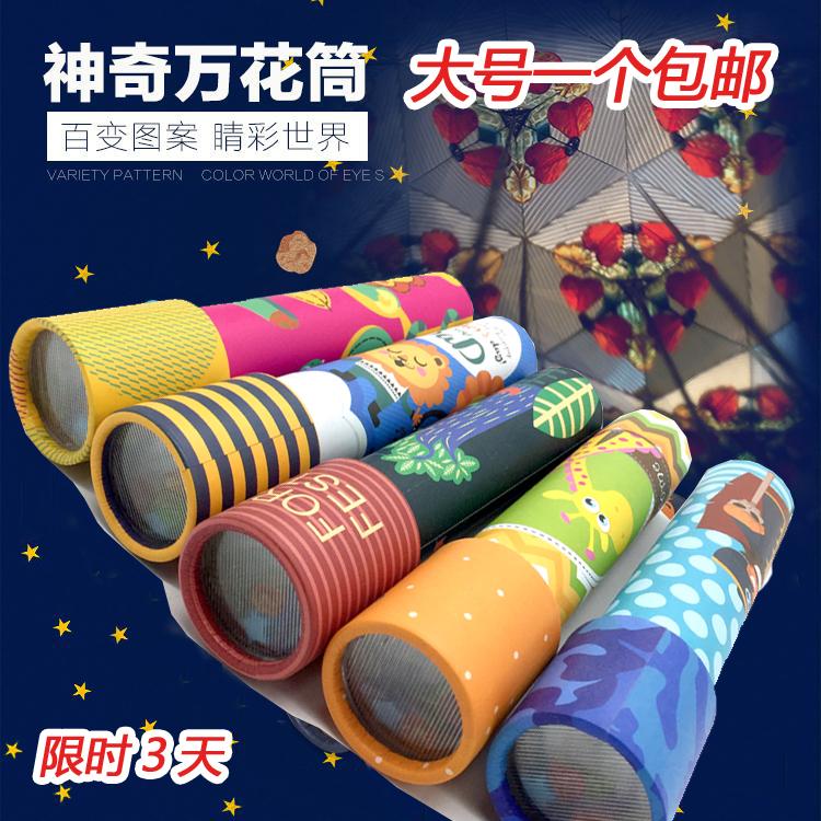 23456岁怀旧小玩具万花筒儿童多棱镜宝宝益智玩具幼儿园早教益智