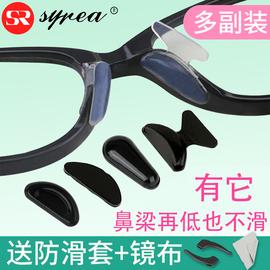 多副眼镜鼻托垫减压防滑鼻垫眼睛配件太阳镜墨镜硅胶防压痕鼻托贴图片