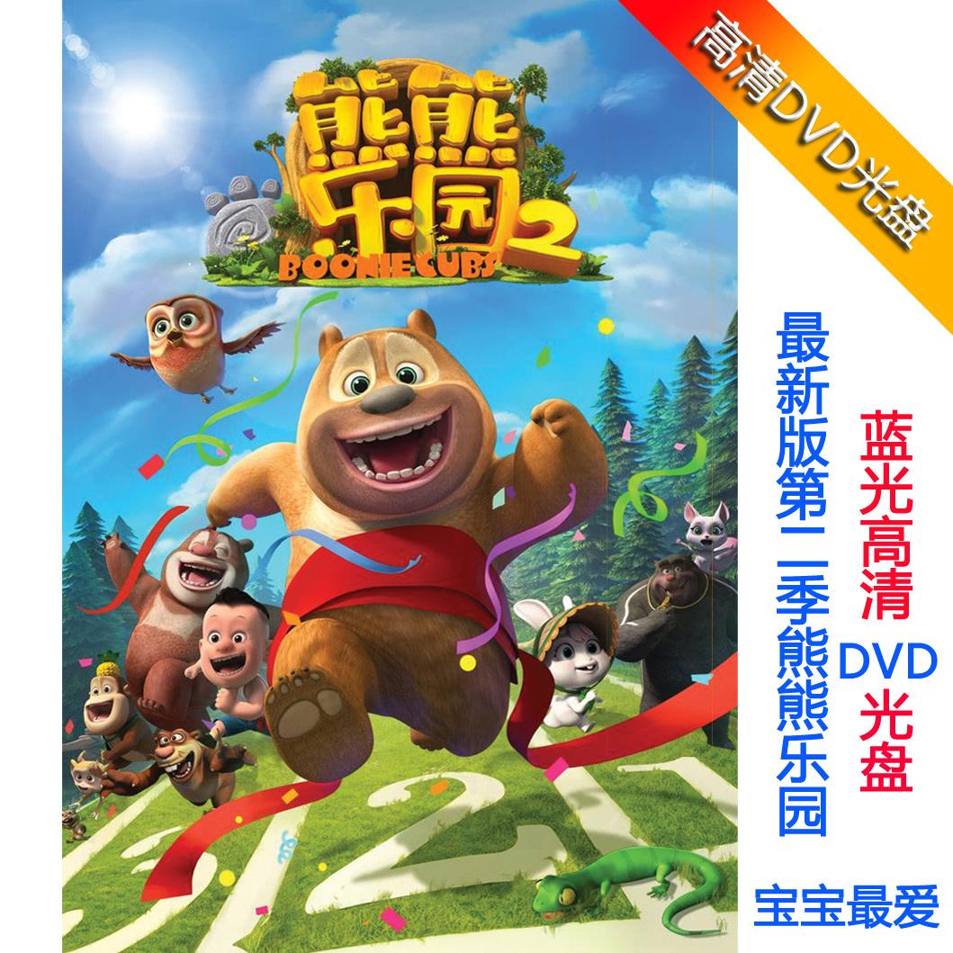 熊出没之熊熊乐园第2季1-52集 卡通动画片dvd碟片 汽车载家用光盘