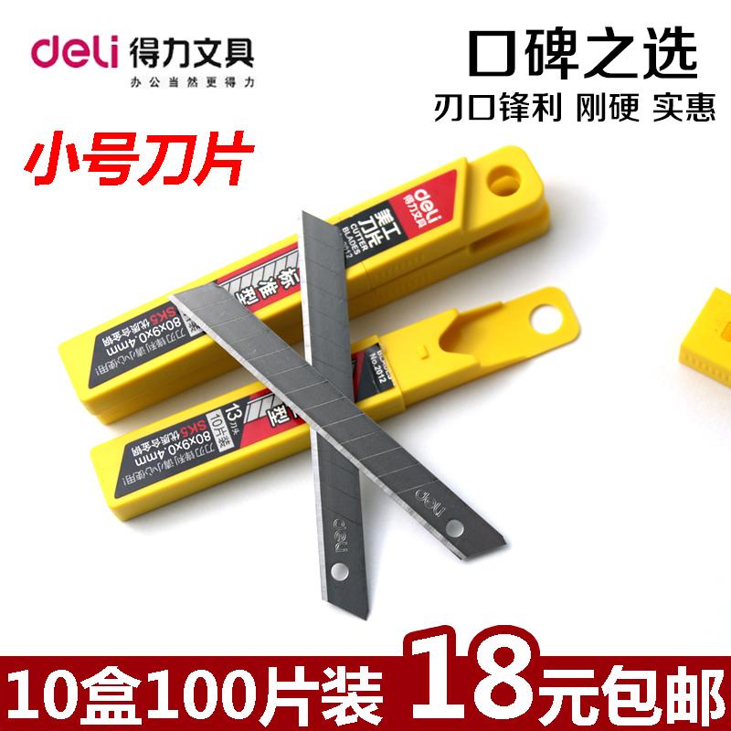 100片装包邮得力2012小号美工刀片deli小号墙纸刀片壁纸刀裁纸刀