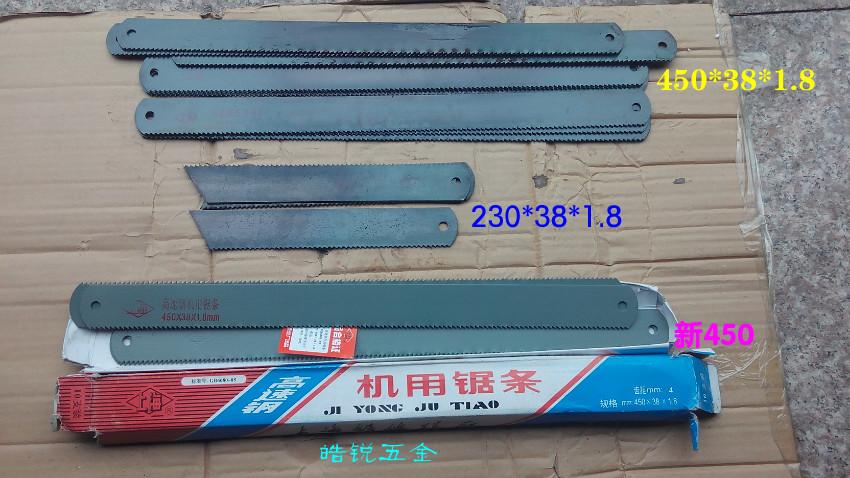高速钢机用锯条,锋钢锯条刀坯料旧钢锯、嫁接刀条刀料