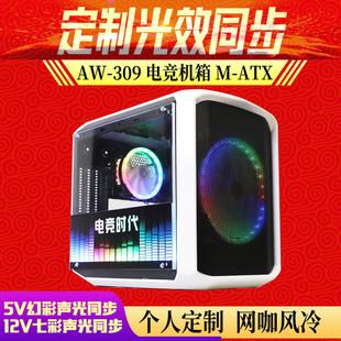 AW309双侧透USB3.0桌面机箱台式机电脑机箱DIY电脑主机小钢炮电脑