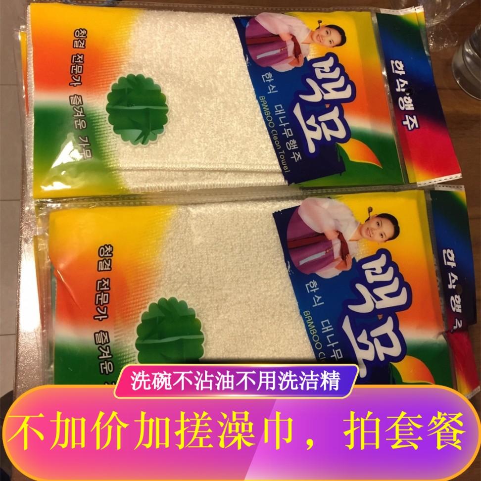 刷碗洗碗布不沾油厨房专用抹布韩国洗碗巾竹纤维大号木质去油吸油