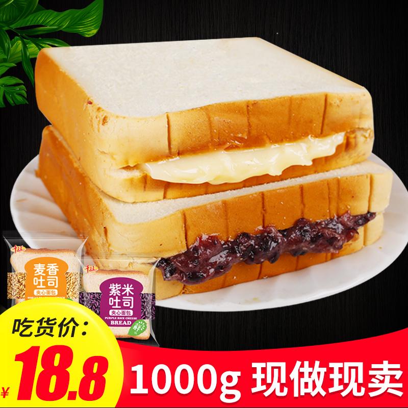 18.80元包邮千丝紫米夹心面包早餐口袋手撕吐司奶酪脏脏包黑米糕点网红小零食