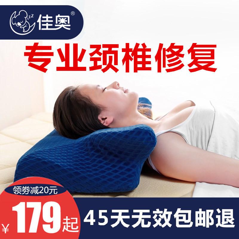 券后199.00元颈椎枕头修复颈椎专用单人病人枕劲椎病助睡眠枕芯脊椎男女防落枕