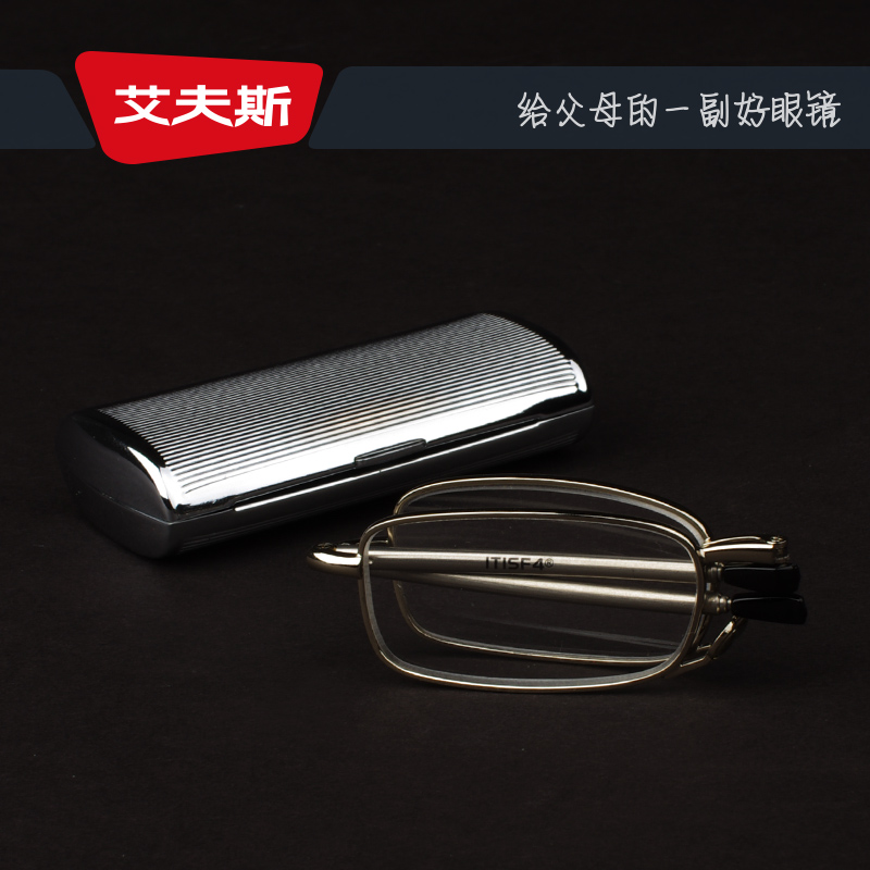 艾夫斯正品折叠老花镜便携超轻男女高清防疲劳老花眼镜光镜6020