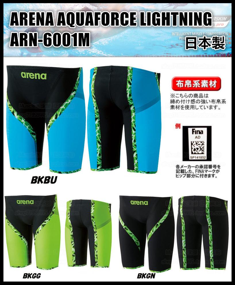 11月06日最新优惠日本进口 Arena阿瑞娜ARN6001M短距离比赛男士快速五分鲨鱼泳裤