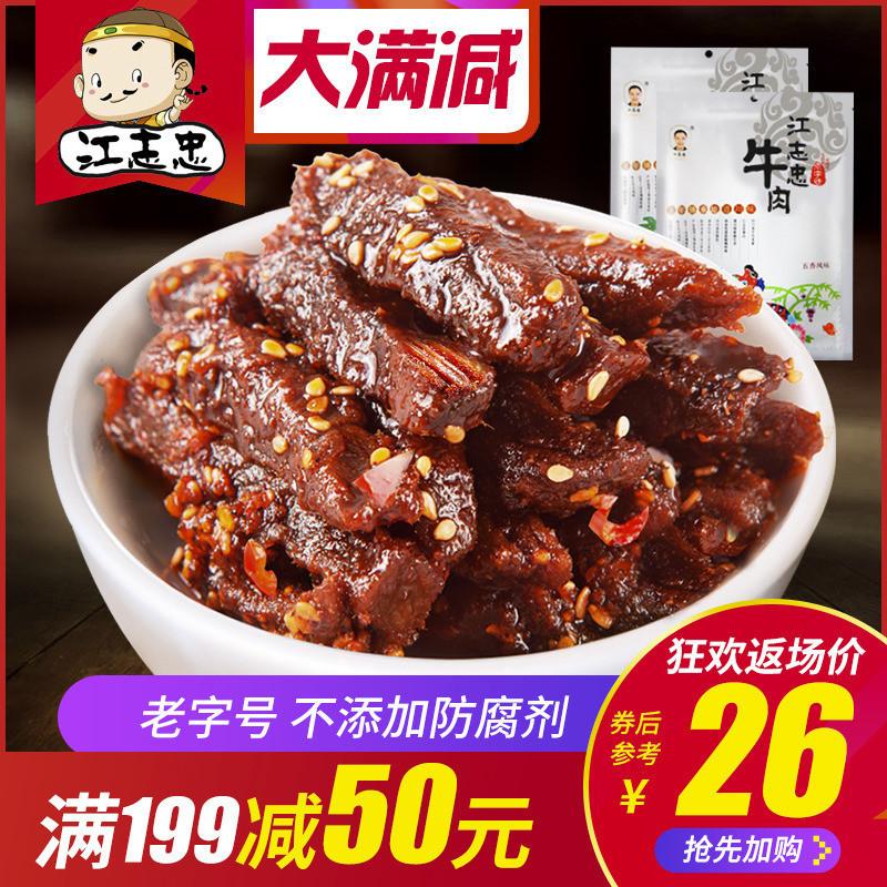 【江志忠香辣味牛肉干118g】牛肉干四川特产麻辣味牛肉 零食 118g