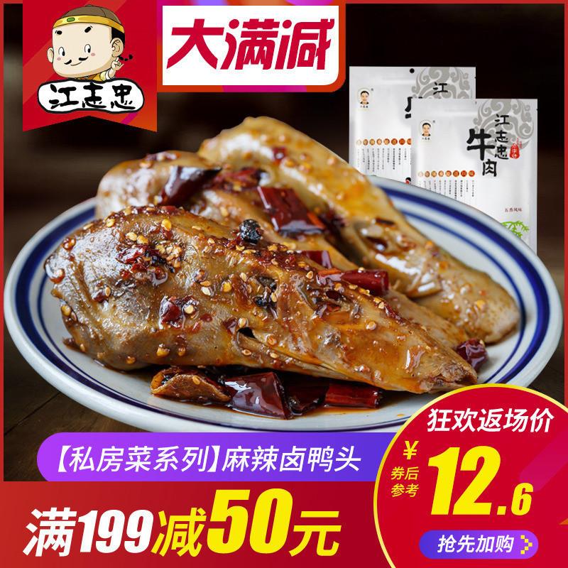 江志忠_麻辣鸭头x2个 四川风味卤味鸭头鸭舌特产零食小吃冷吃凉菜