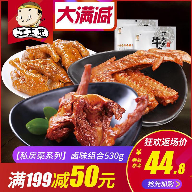 江志忠麻辣鸭锁骨鸡爪鸭翅卤味小吃肉类熟食零食鸭货组合套餐530g