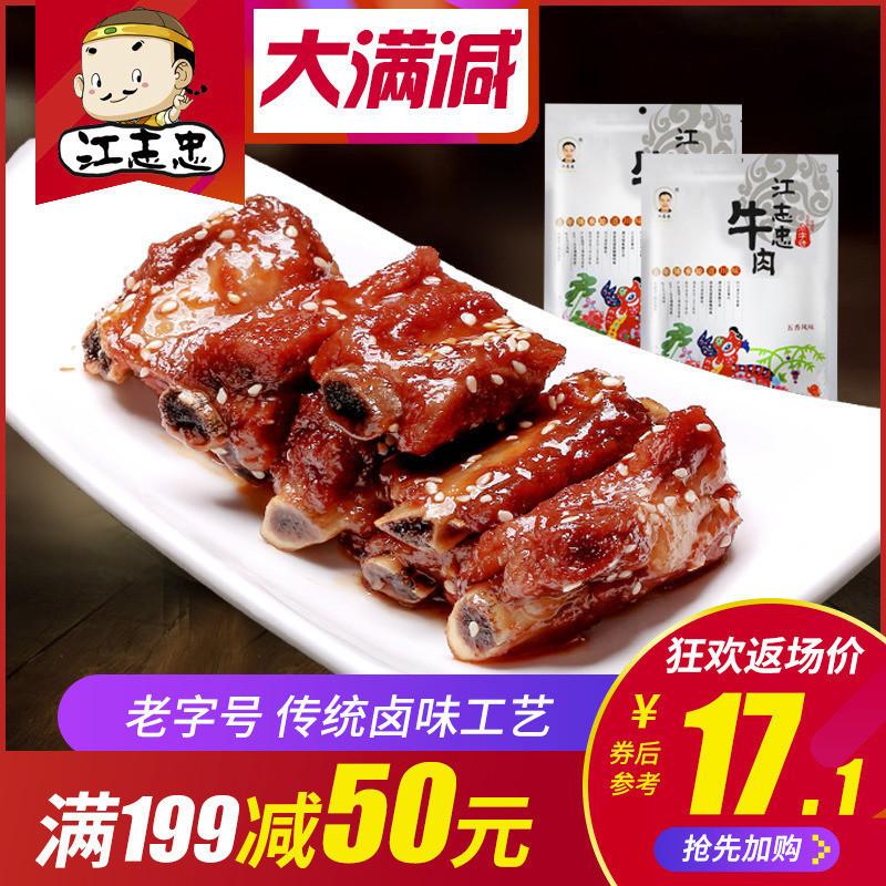 江志忠 四川特产 糖醋排骨 美食小吃 真空装休闲零食 250g