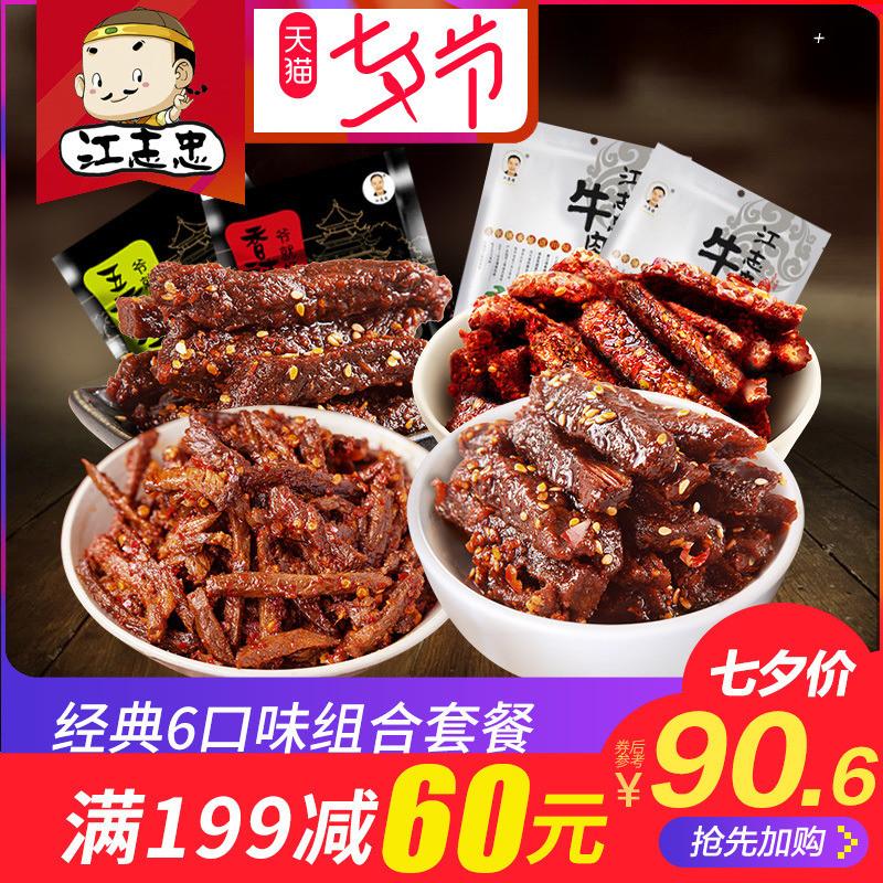 江志忠麻辣牛肉干藤椒香辣味五香牛肉干孜然麻辣牛肉类零食大礼包
