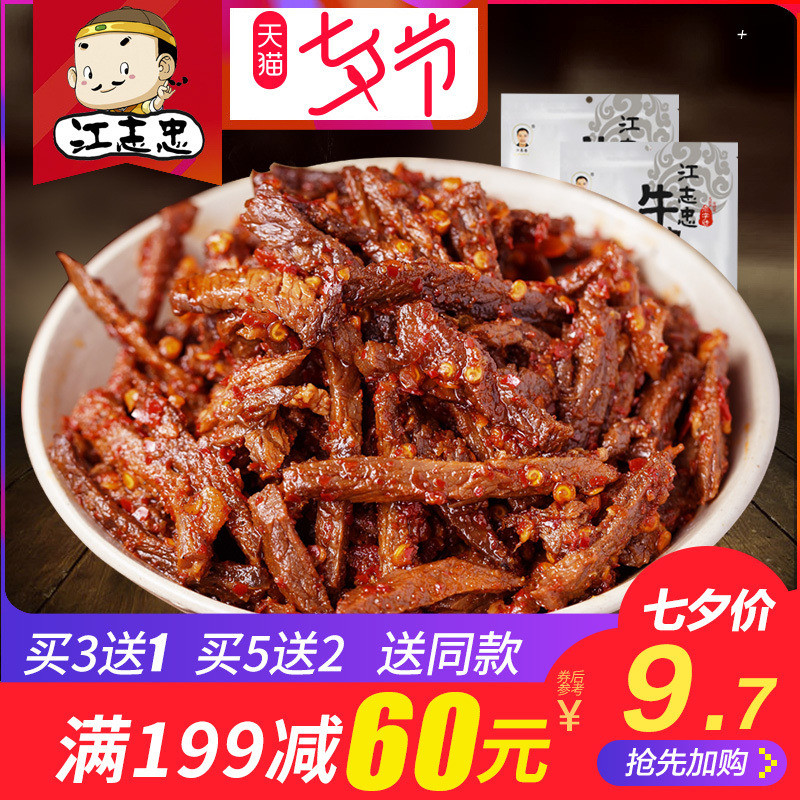 【江志忠-冷吃牛肉】四川特产自贡冷吃牛肉干袋装休闲零食小吃