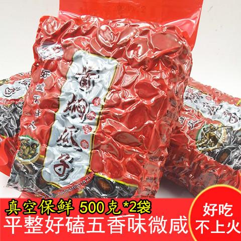 酱焖湿真空包装茶水水煮五香西瓜子
