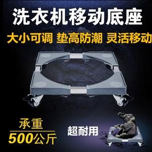 容声8公斤RB80D1321G全自动波轮洗衣机底座托架移